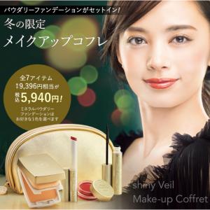 ☆HABA☆冬の限定メイクアップコフレが今だけ5,940円!