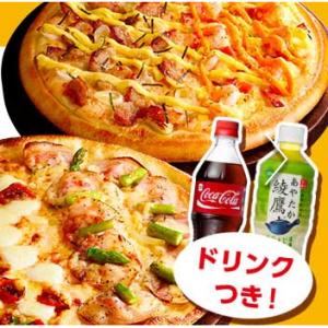 【ピザハット】2枚セットなら最大2,250円お得
