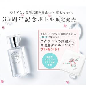 ☆HABA☆高品位「スクワラン」35周年記念ボトル