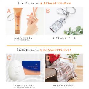 ☆HABA☆冬のプレゼントキャンペーン  スキンケアから使える雑貨まで