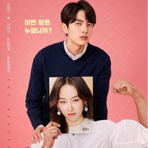 JTBC 월화드라마 '뷰티인사이드 ' 제작지원