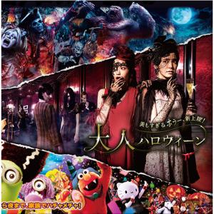 「ユニバーサル・スタジオ・ジャパン™への旅」を【特別価格】で販売中!