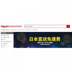 日本樂天網站購物流程教學,跨境購物超方便