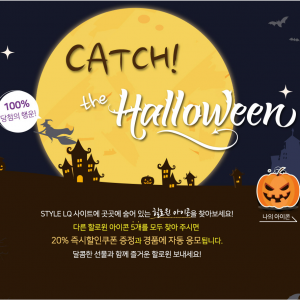 Catch the Halloween!