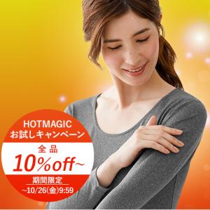 寒さを知らず☆裏起毛インナー・下着が全品10%OFF☆ガンゼストア