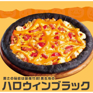 【ピザハット】ハロウィンピザセットで2枚お得!単品で最大50%OFF