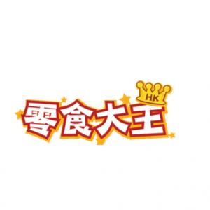 雙十一零食購物節勁減HK$50 @零食大王