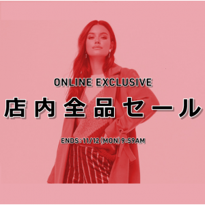 オンライン限定 店内全品セール¥199~ | フォーエバー21オンライン |(Forever 21)