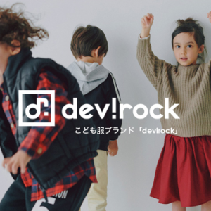 「devirock」キッズ・子供アイテムが期間限定価格でお買い得!|ANAP オンラインショップ