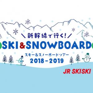 2018-2019【雪の季節】首都圏発・お得な宿泊つきプラン えきねっと