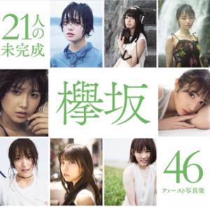 乃木坂46、欅坂46 人気の邦楽・洋楽DVD付き新作CDが安い|HMV&BOOKS online