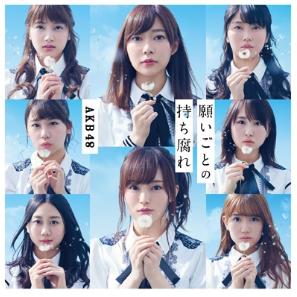 願いごとの持ち腐れ 【Type B 初回限定盤】(+DVD)