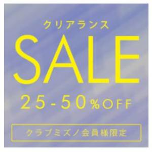 ミズノ(Mizuno) セール:ゴルフ品も追加、レビュラ2も!