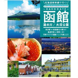 北海道新幹線で行く!温泉宿、グルメ、自然 魅力たくさん|えきねっと