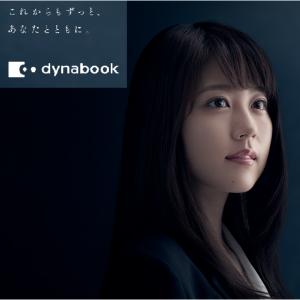 東芝ダイレクト | タイムセール:人気dynabookモデルが大幅値下げ中