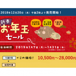 新春旅行:往復列車+1泊2食で10,500~28,000|えきねっと