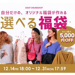 最大5,000円OFF!オリジナル福袋が作れる☆新作アイテムも対象|ANAP オンラインショップ