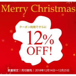 クリスマス売切れ御免セール NARS、クリニーク、クラランス☆Cosmetic Timesコスメ格安サイト☆