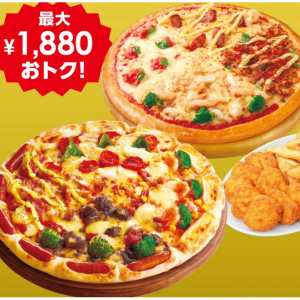 パーティーにぴったりピザセットが最大¥6,491おトク【ピザハット】