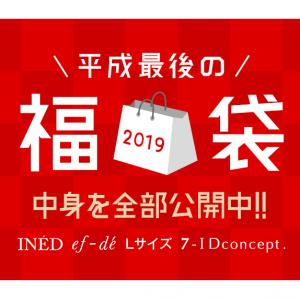 数量限定 中身を全部公開中!INED、ef-de、7-IDconcept. |フランドル(FLANDRE)オンライン