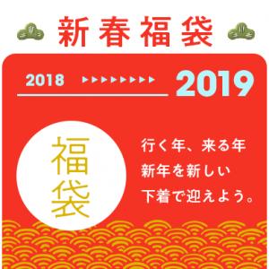 白鳩インナーショップ★新年を新しい下着で迎えよう!2019新春インナー福袋