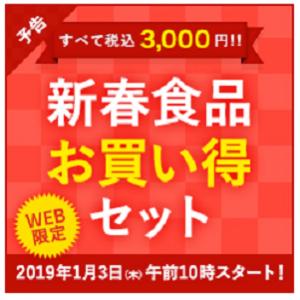 新春食品お買い得セット★すべて3,000円均一★小田急オンライン
