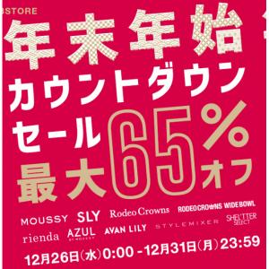年末年始セール:SLY、MOUSSY人気ブランドが対象!|SHEL'TTER WEB STORE