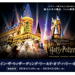 春休み先取り!ユニバーサル・スタジオ・ジャパン™への旅|ウィラートラベル