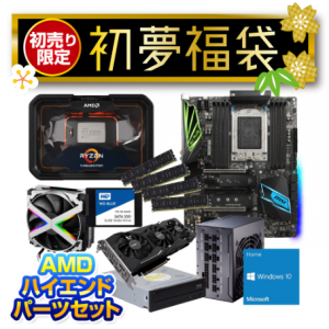 UNITCOM 2019年福袋 AMDハイエンドパーツセット