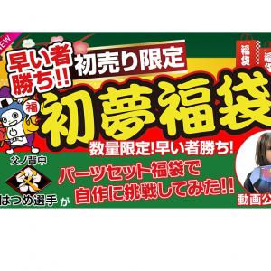 【新春初売り】パーツセット福袋/ゲーミングデバイス福袋/無線LANセット福袋|パソコン工房