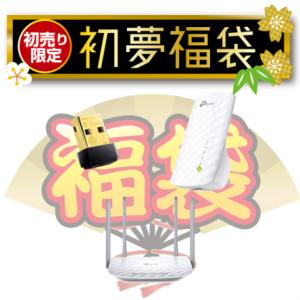 UNITCOM 2019年福袋 TP-LINK無線LANセット