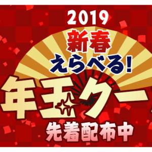 2019新春・えらべる★最大2010円OFF★注目なアルバムがお得価格で|HMV&BOOKS online