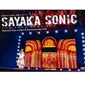 NMB48 山本彩 卒業コンサート「SAYAKA SONIC ~さやか、ささやか、さよなら、さやか~」