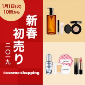 YSLやshu uemura、ランコムなど 新春初売り開催  人気セットがおトクに!@cosme shopping
