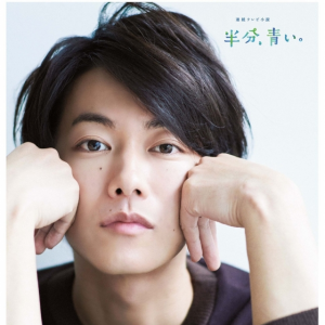 [佐藤健 in 半分、青い。] PHOTO BOOK