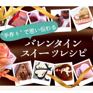 思いを伝える手作りチョコレート おすすめハート型道具【楽天市場】