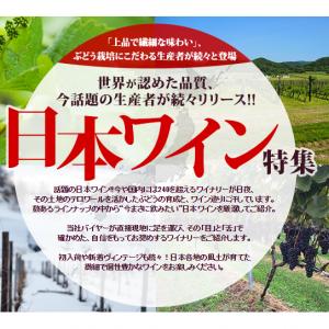 日本ワイン特集☆お得なセットも!|AEON de WINE (イオンでワイン)
