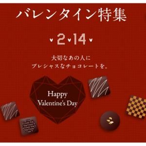 大切なあの人にプレシャスなチョコレートを|ぐるすぐり