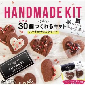30個つくれるキット ハートのチョコクッキー