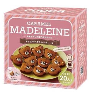手作りキット「キャラメルくまちゃんマドレーヌ」