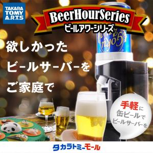 新年会、鍋パに最適!『ビールアワーシリーズ』でパーティーを盛り上げよう!