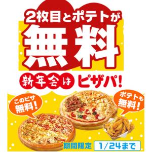 ピザハット×Fateコラのキャンペーン 限定プレミアムグッズが当たる!