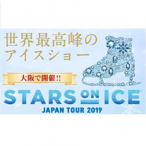 STARS ON ICE JAPAN TOUR 2019