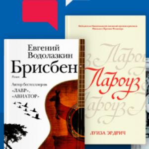 Скидка 10% на подборку книг Арундати Рой, Луизы Эрдрич и других писателей @ Читай-город