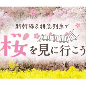 新幹線・特急列車で桜を見に行こう!|えきねっと