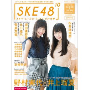 SKE48の10乗(表紙:井上瑠夏&野村実代)【HMV限定版】[扶桑社ムック]