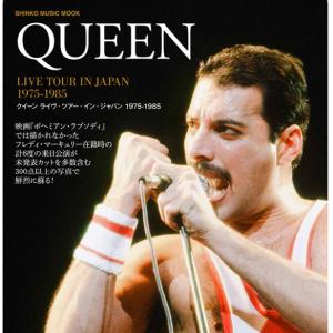 クイーン ライヴ・ツアー・イン・ジャパン 1975-1985 [シンコー・ミュージック・ムック]