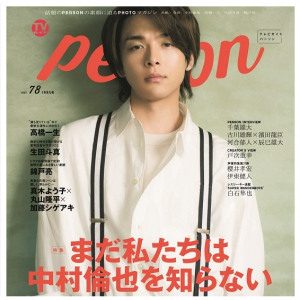 TVガイドPERSON (パーソン)VOL.78 東京ニュースMOOK