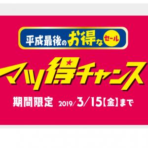 マツ得チャンス★ヘルスケア用品が2ヶ月連続値引き   マツモトキヨシ