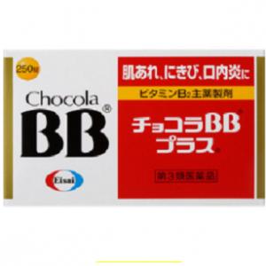 エーザイ チョコラBBプラス 250錠  【第3類医薬品】